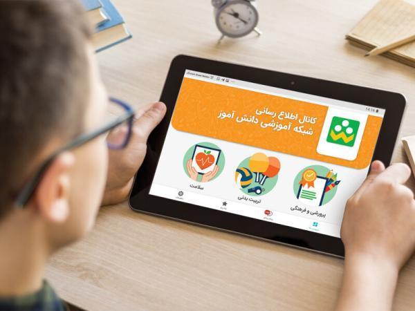 شاتل موبایل ضمن ارائه بسته های ویژه شروع سال تحصیلی، استفاده از سامانه آموزشی شاد را رایگان کرد
